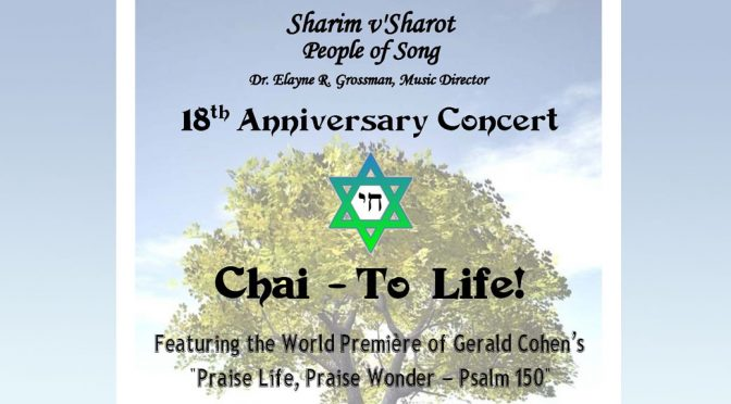 <b>Sharim v'Sharot</b><br>Sunday, June 3 — 3:00 PM