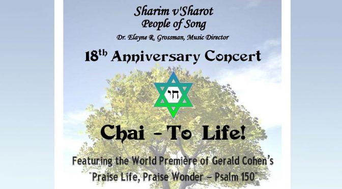 <b>Sharim v'Sharot</b><br>Sunday, June 3 — 3:00 PM
